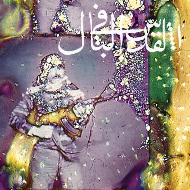 JERUSALEM IN MY HEART, Daqa'Iq Tudaiq